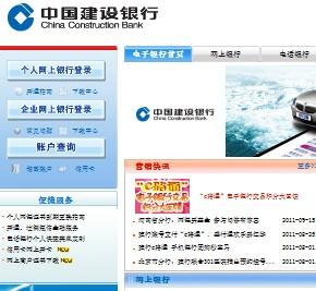 金投银行频道提供-中国<a href=http://www.yinhanglilv.net/wangyin/gehang/jianhang.html target=_blank class=infotextkey>建设银行</a><a href=http://www.yinhanglilv.net/wangyin/ target=_blank class=infotextkey>个人<a href=http://www.yinhanglilv.net/wangyin/ target=_blank class=infotextkey>网上银行</a></a>(ccb<a href=http://www.yinhanglilv.net/wangyin/ target=_blank class=infotextkey>网上银行</a>,95533<a href=http://www.yinhanglilv.net/wangyin/ target=_blank class=infotextkey>网上银行</a>)相关资讯-金投网