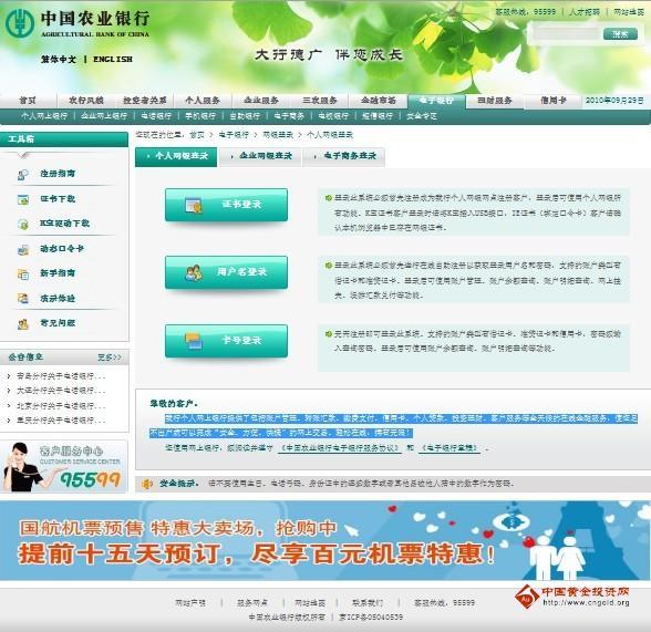 金投银行频道提供-中国<a href=http://www.yinhanglilv.net/wangyin/gehang/nonghang.html target=_blank class=infotextkey>农业银行</a><a href=http://www.yinhanglilv.net/wangyin/ target=_blank class=infotextkey>个人<a href=http://www.yinhanglilv.net/wangyin/ target=_blank class=infotextkey>网上银行</a></a>(abc<a href=http://www.yinhanglilv.net/wangyin/ target=_blank class=infotextkey>网上银行</a>,95599<a href=http://www.yinhanglilv.net/wangyin/ target=_blank class=infotextkey>网上银行</a>)相关资讯-金投网