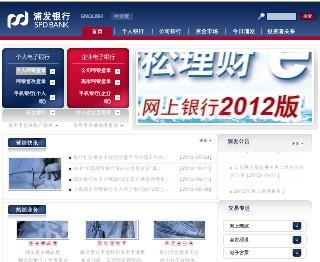 <a href=http://www.yinhanglilv.net/wangyin/gehang/pufa.html target=_blank class=infotextkey>浦发银行</a><a href=http://www.yinhanglilv.net/wangyin/ target=_blank class=infotextkey>网上银行</a>
