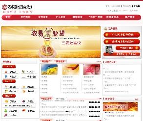 <a href=http://www.yinhanglilv.net/wangyin/gehang/wuhannongcunshangy target=_blank class=infotextkey>武汉农村商业银行</a><a href=http://www.yinhanglilv.net/wangyin/ target=_blank class=infotextkey>网上银行</a>