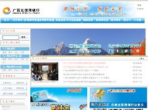 <a href=http://www.yinhanglilv.net/wangyin/gehang/guangxibeibuwan.ht target=_blank class=infotextkey>广西北部湾银行</a><a href=http://www.yinhanglilv.net/wangyin/ target=_blank class=infotextkey>网上银行</a>