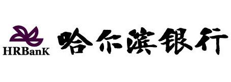 <a href=http://www.yinhanglilv.net/wangyin/gehang/haerbin.html target=_blank class=infotextkey>哈尔滨银行</a>股份有限公司