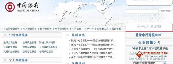 中国银行余额查询,中国银行